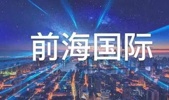 南山前海新盘【前海国际】57万一套起,无条件分期,开盘推出10套特价房