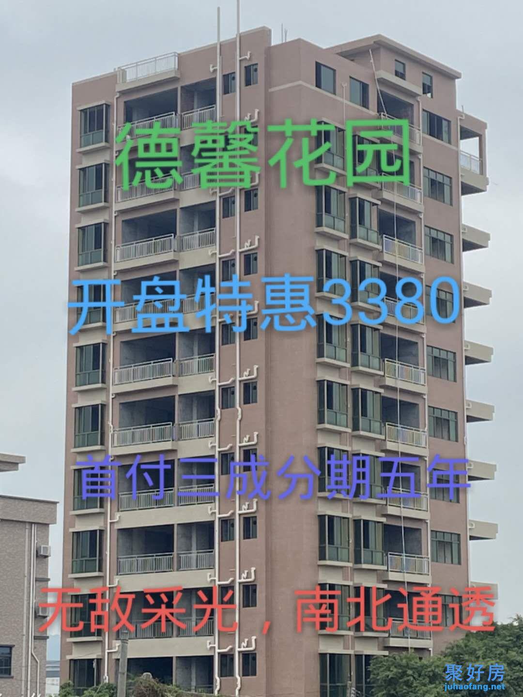 东莞虎门小产权房【德馨花园】开盘特惠价3380元/㎡起,首付3成