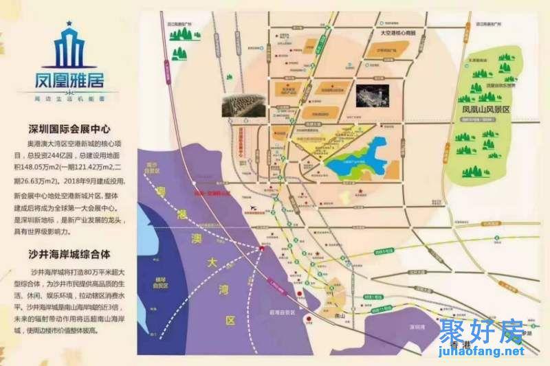 宝安福永立新湖拆迁房《凤凰雅居》中粮旧改项目29.8万/套起