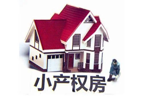 2021年聪明的人已经布局深圳小产权房农民房市场了!